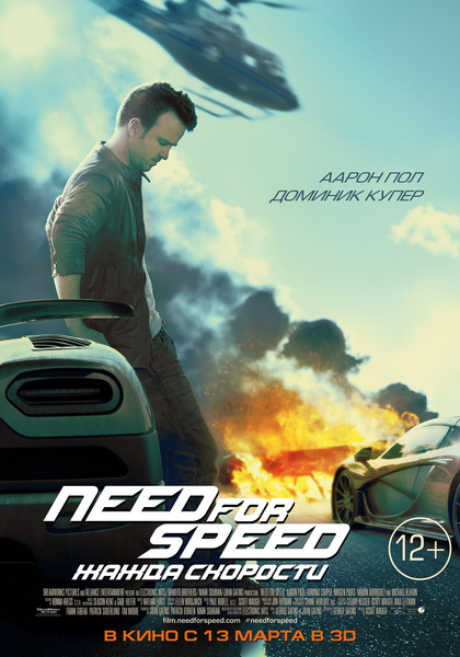 постер к фильму Need for Speed: Жажда скорости